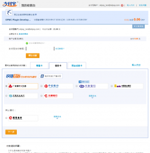alipay-payment-password-entry-screen